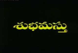 Subhamastu Telugu Mp3 Songs Free  Download 1995