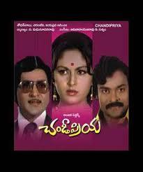 Chandee Priya Telugu Mp3 Songs Free  Download -1980