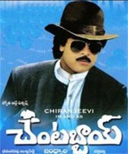 Chantabbai Telugu Mp3 Songs Free  Download -1980