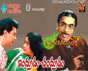 Indrudu Chandrudu Telugu Mp3 Songs Free  Download  1991
