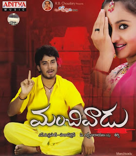 Manchivadu  Telugu Mp3 Songs Free  Download