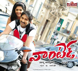 Wanted Telugu Mp3 Songs Free  Download -2011