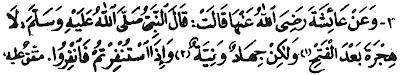 RIADHUS SOLIHIN (1) : Niat Ikhlas – Hadith 3