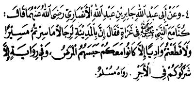 RIADHUS SOLIHIN (1) : Niat Ikhlas – Hadith 4