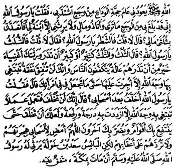RIADHUS SOLIHIN (1) : Niat Ikhlas – Hadith 7