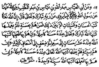 RIADHUS SOLIHIN (1) : Niat Ikhlas – Hadith 12