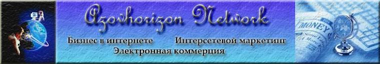 AZOVHORIZON NETWORK