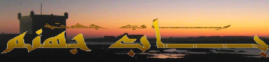 abou9othoum    أبـــو قـــثــــــــــــم