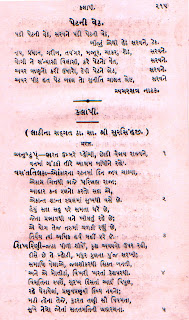 mirabai in gujarati language The poetry of mirabai into: read mirabai we all want a mirabai we all want to thrill like the dark one she holds with ash-caked arms her human skull.