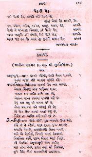 mirabai in gujarati language Mirabai bhajan - giridhara nagara mp3 song by bidur malik from the album the nightingale of mithila download mirabai bhajan - giridhara nagara song on gaanacom and listen offline.