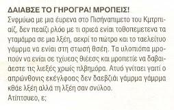 ΔΙΑΒΑΣΕΤΟ ΓΡΗΓΟΡΑ ΜΠΟΡΕΙΣ
