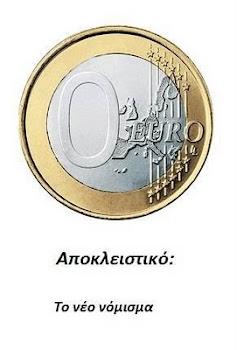ΝΕΟ ΝΟΜΙΣΜΑ ΕΛΛΑΔΟΣ