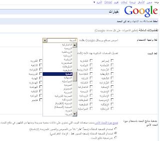 google.eg language