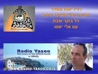 רדיו יאסו - רדיו מישראל המשדר מוזיקה יוונית