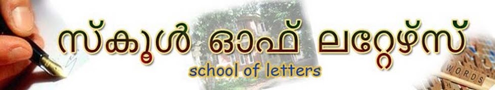 school of letters