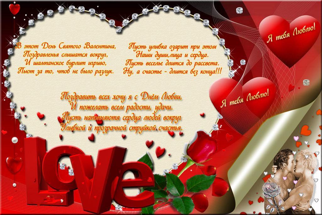 Поздравление валентине с днем святого валентина