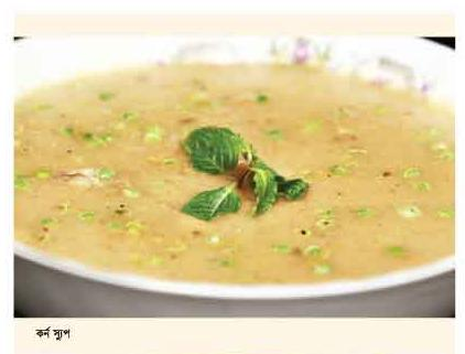 Bangladeshi recipe bangla recipe bangladeshi food recipe porthom alo noksa bangladeshi recipe corn sup forumfinder Image collections