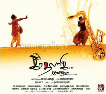 Watch Kadhalagi Movie DVD Online