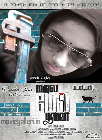Madhil Mel Poonai Movie Posters