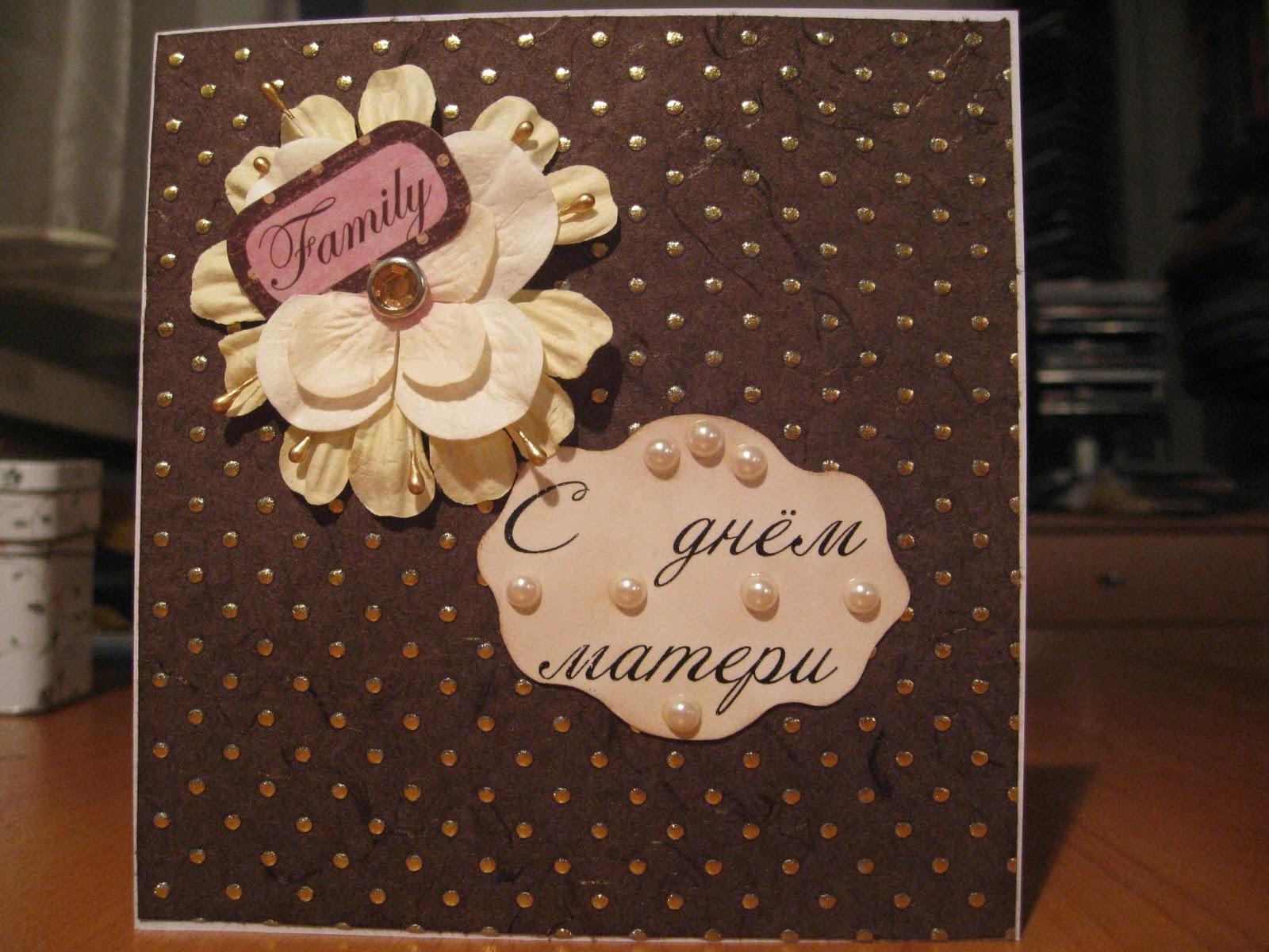 Как своими руками сделать открытку для любимой мамы 72