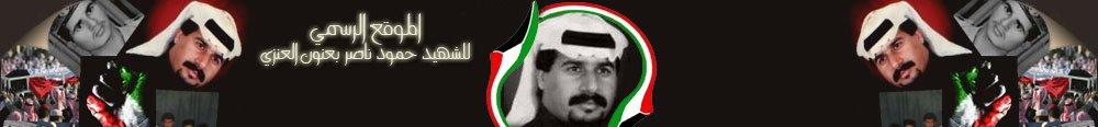 البدون  الكويت   الموقع الرسمي للشهيد حمود ناصر بعنون العنزي