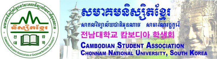 News from Cambodian Student Association-Gwangju, Korea
