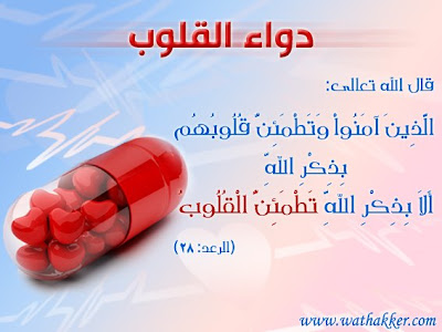 أنواع القلوب فى القرآن الكريم Healing-the-heart_w