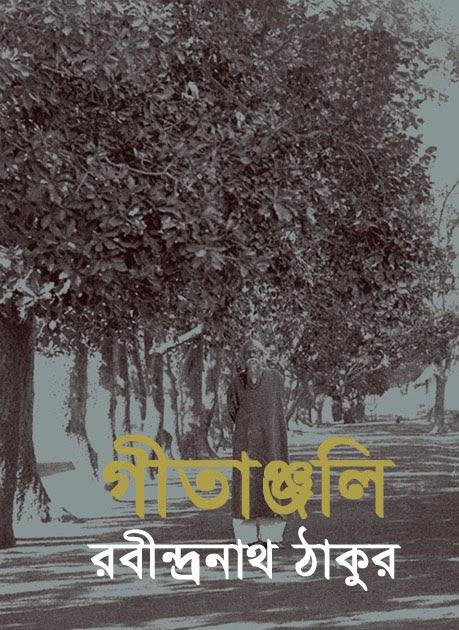 Book Cover Design Bengali : Free bangla e books ফ্রি বাংলা ইবুক download