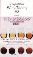 ワインテイスティング―ワインを感じとるために (単行本)