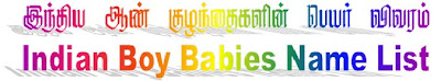 Tamil Hindu boy kids name list