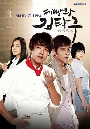 http://4.bp.blogspot.com/_kc5McppuWls/TBWaKQSrsJI/AAAAAAAAAHM/Q77iu8Kfs9E/s640/Baker+King,+Kim+Tak+Goo.jpg