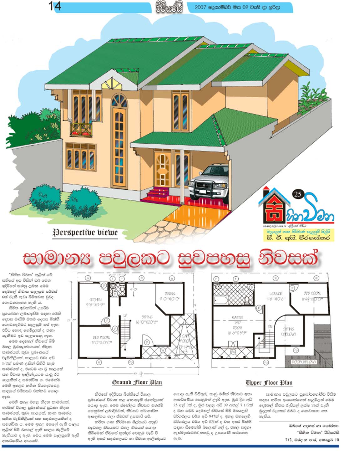 house plans tharunaya
