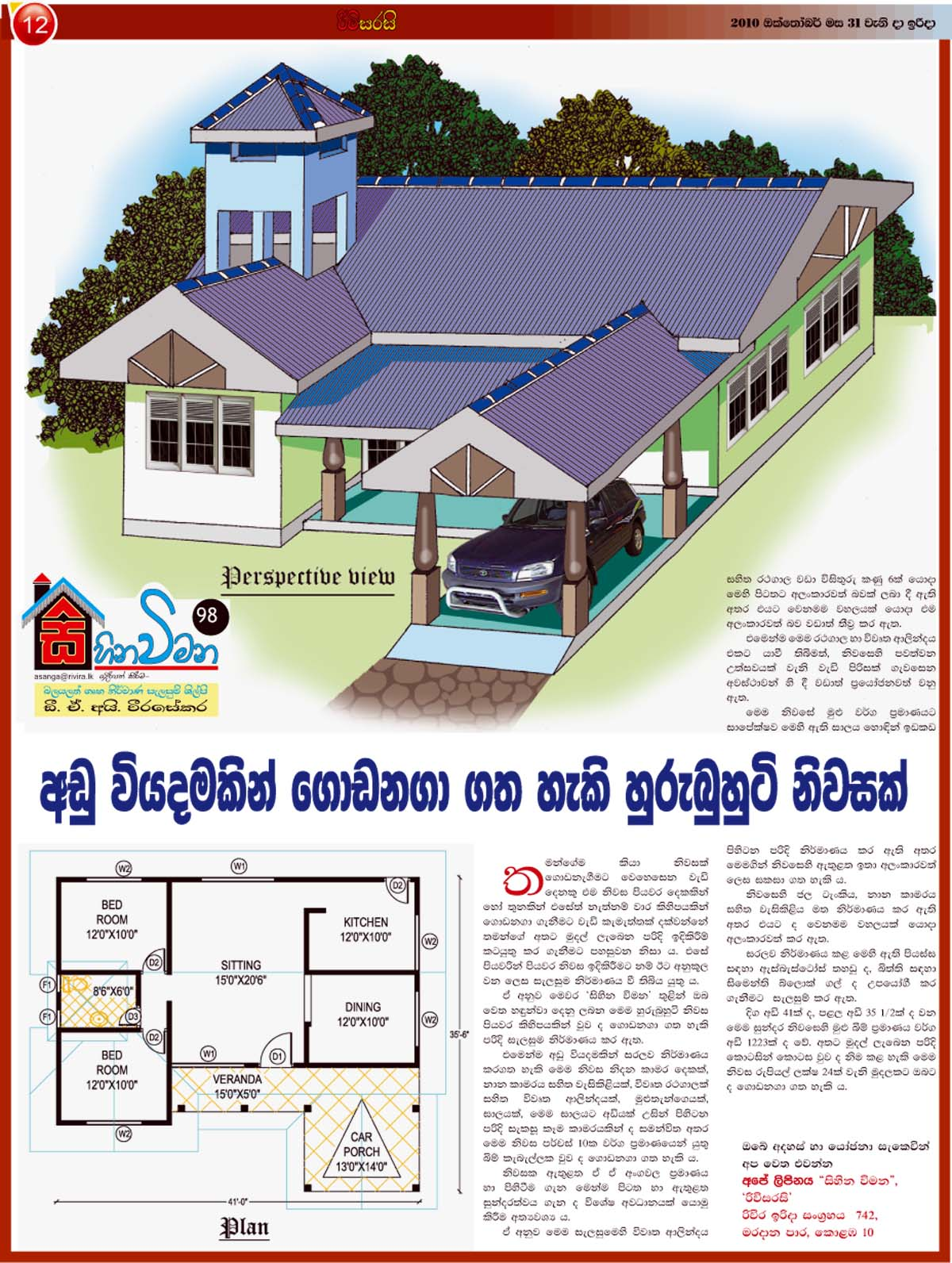 House plans in sri lanka with photos for Sri lankan homes plans