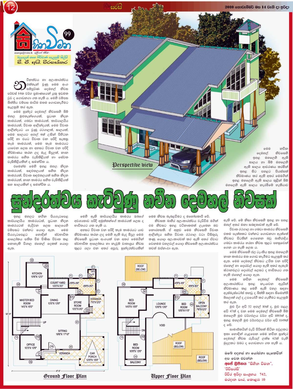 House Plans Of Sri Lanka Tharunaya Architect Sri Lanka Architect