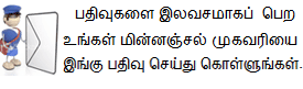 Rss post in tamil
