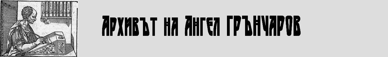 Архивът на Ангел ГРЪНЧАРОВ