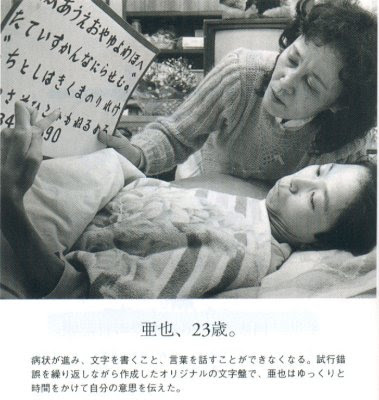 Special Ichi Rittoru No Namida : Les phrases d'Aya  Z30093797