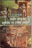प्राचीन भारत का सामाजिक एवं आर्थिक इतिहास-विश्वविद्यालय प्रकाशन,वाराणसी