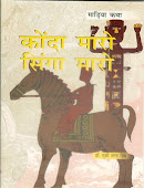 कोंदा मारो-सींगा मारो-मैत्रेय पब्लिकेशन, नई दिल्ली