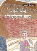मणजी भील और बुद्धिमान वेत्स्या-साक्षरा प्रकाशन, दिल्ली