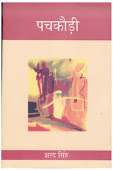 पचकौड़ी (उपन्यास) - सामयिक प्रकाशन, नई दिल्ली