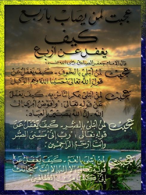 Nasihat Taqwa