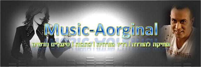 מיוזיק אורגינל המקורי | סינגלים חדשים | הורדות חמות |רדיו מיזרחית |צאט |כתבות