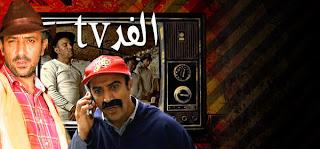 El Fad TV