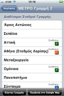 Athens Transit: Review ελληνική εφαρμογή για τα ΜΜΜ Mobile%20Photo%2012%20%CE%99%CE%B1%CE%BD%202010%2015%2021%2004