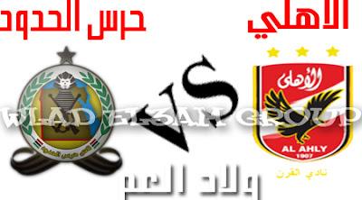 مشاهدة الاهلي وحرس الحدود 20/12