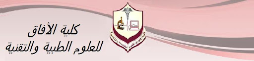 كلية الأفاق لعلوم الطبية والتقنية