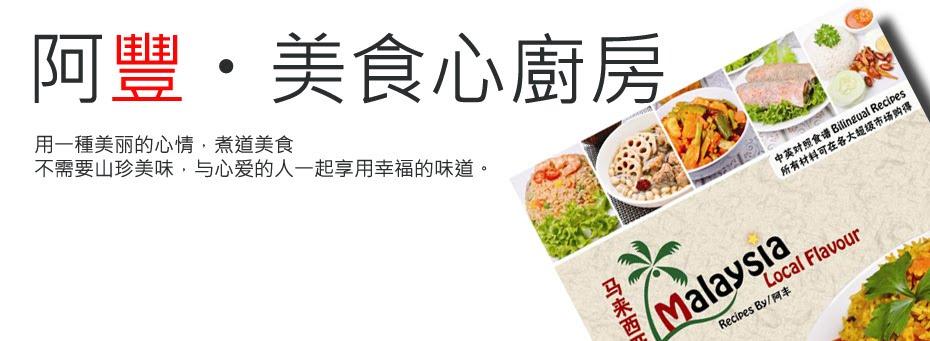 阿豐 - 美食心廚房