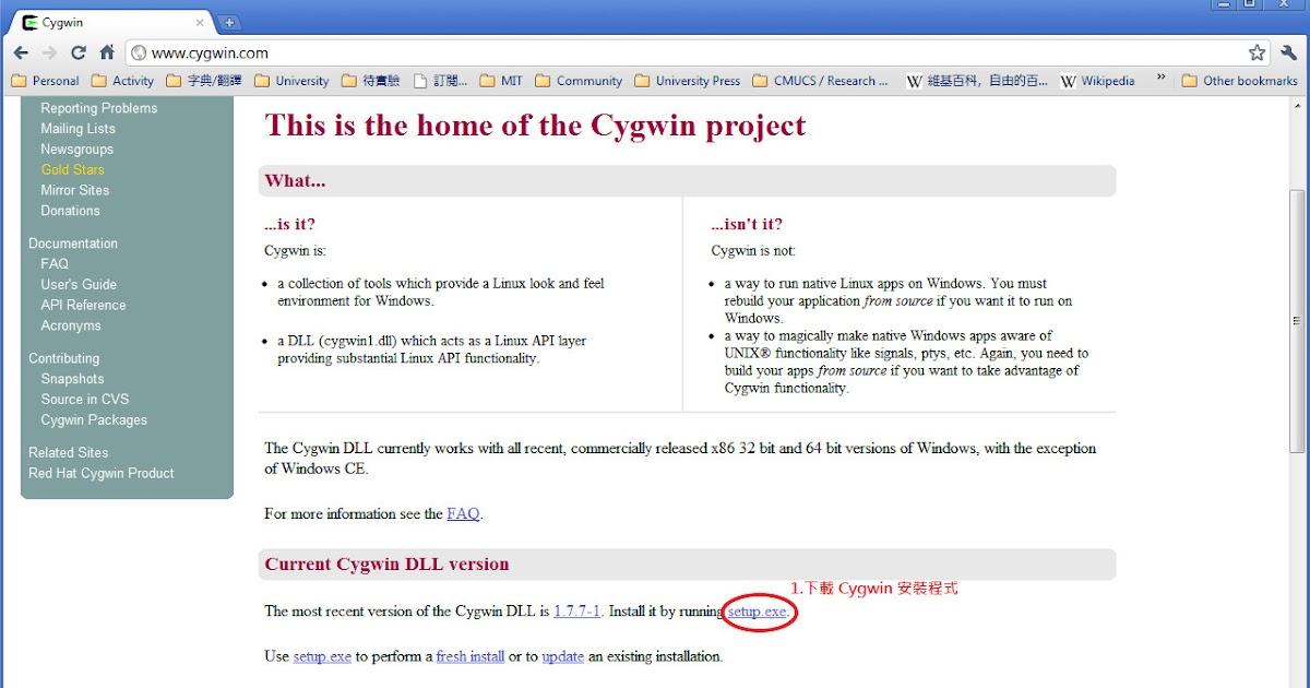 Chuck Yang 的資訊技術手札: 模擬 Unix-like 指令介面環境 - Cygwin