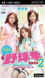 nao yoshizaki dvd idol yakyuken psp wallpapers nao